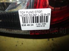 Стоп Toyota Funcargo NCP20 Фото 5