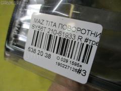 Поворотник к фаре 210-61933 на Mazda Titan SY56T Фото 4