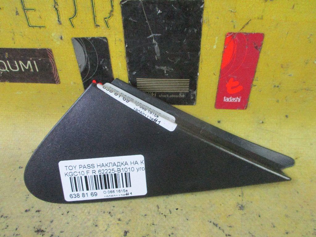 Накладка на крыло 62225-B1010 на Toyota Passo KGC10 Фото 1