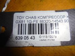 Компрессор кондиционера 88320-14543 на Toyota Chaser GX81 1G-GE Фото 5