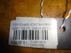 Клапан-вакуумник 28804-88302 на Toyota Chaser GX81 1G-GE Фото 2