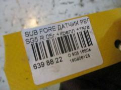 Датчик регулировки наклона фар на Subaru Forester SG5 Фото 6