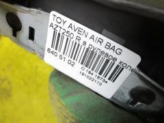 Air bag на Toyota Avensis AZT250 Фото 5