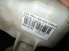 Бачок омывателя на Toyota Prius ZVW30 Фото 4