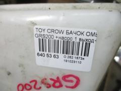 Бачок омывателя на Toyota Crown GRS200 Фото 3