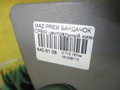 Бардачок на Mazda Premacy CP8W Фото 3