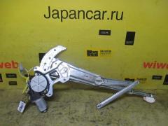 Стеклоподъемный механизм на Honda Stepwgn RF1, Переднее Левое расположение