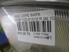 Фара 100-61918 на Mazda Capella GF8P Фото 5