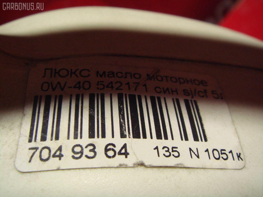 Масло моторное ЛЮКС 0W-40 ЛУКОЙЛ 542171 Фото 2
