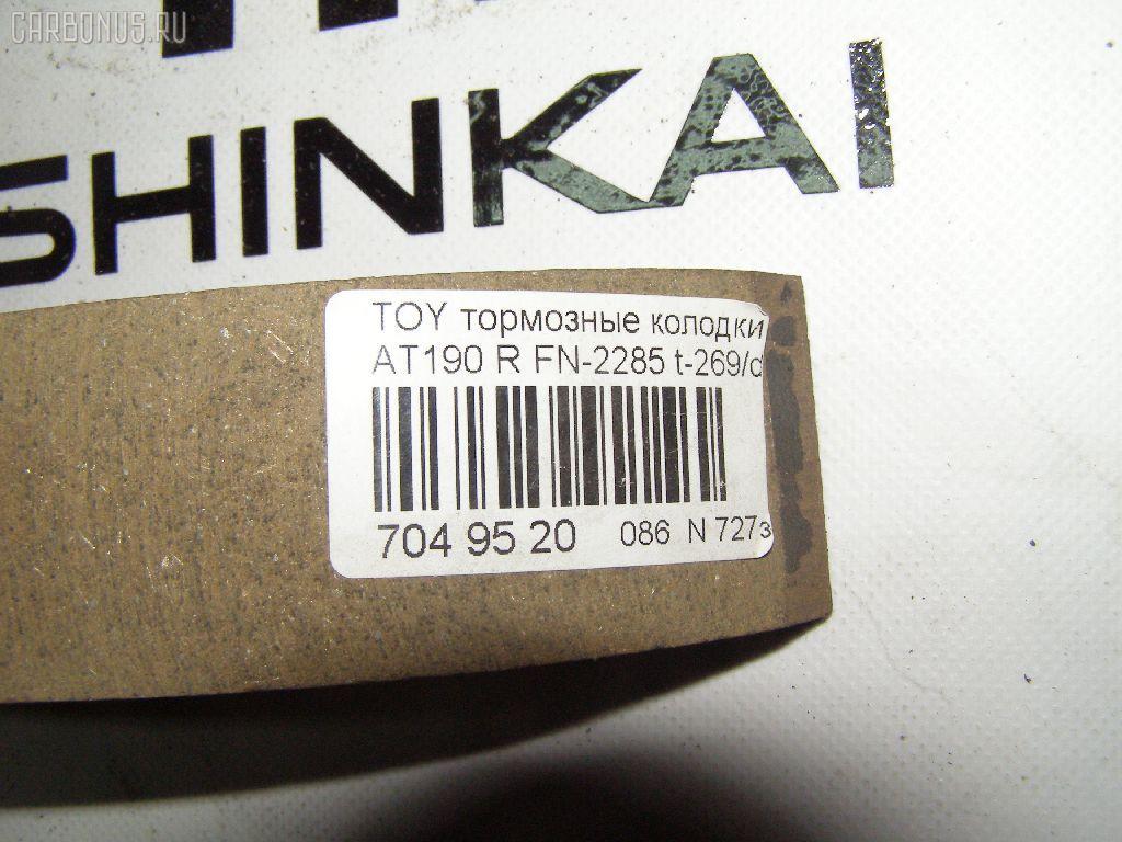 Тормозные колодки TOYOTA AT190 Фото 4