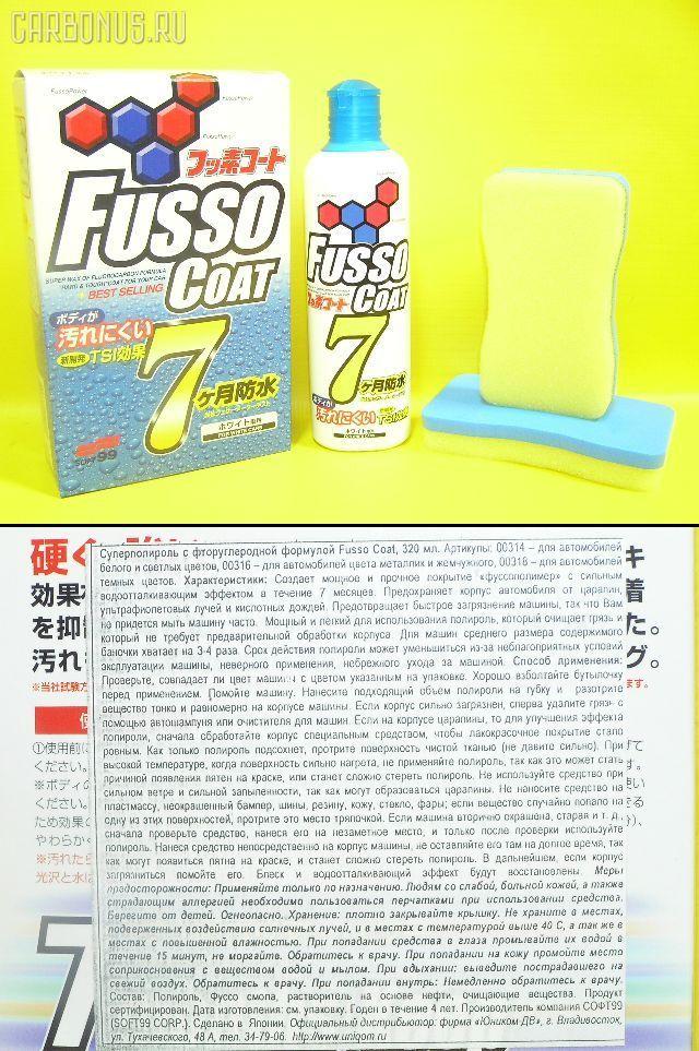 Автокосметика для кузова FUSSO COAT. Фото 7
