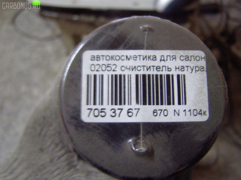Автокосметика для салона SOFT99 02052 Фото 2