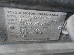 Патрубок радиатора ДВС TOYOTA CORONA EXIV ST202 3S-FE Фото 5