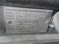 Обшивка багажника TOYOTA CORONA EXIV ST202 Фото 6