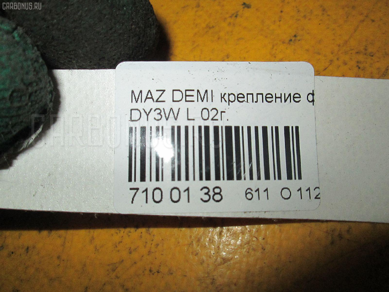 Крепление фары MAZDA DEMIO DY3W Фото 7