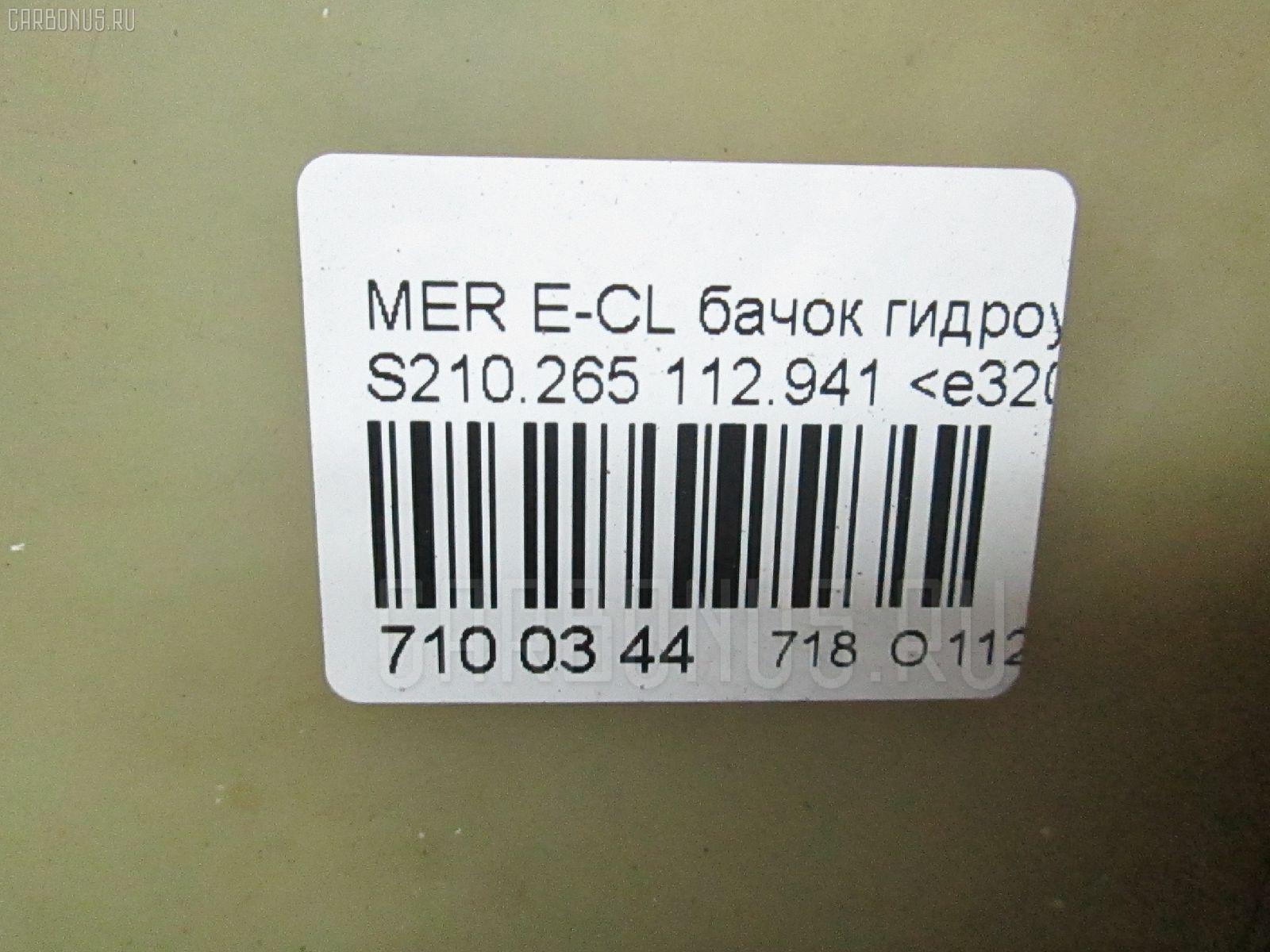 Бачок гидроусилителя MERCEDES-BENZ E-CLASS STATION WAGON S210.265 112.941 Фото 7