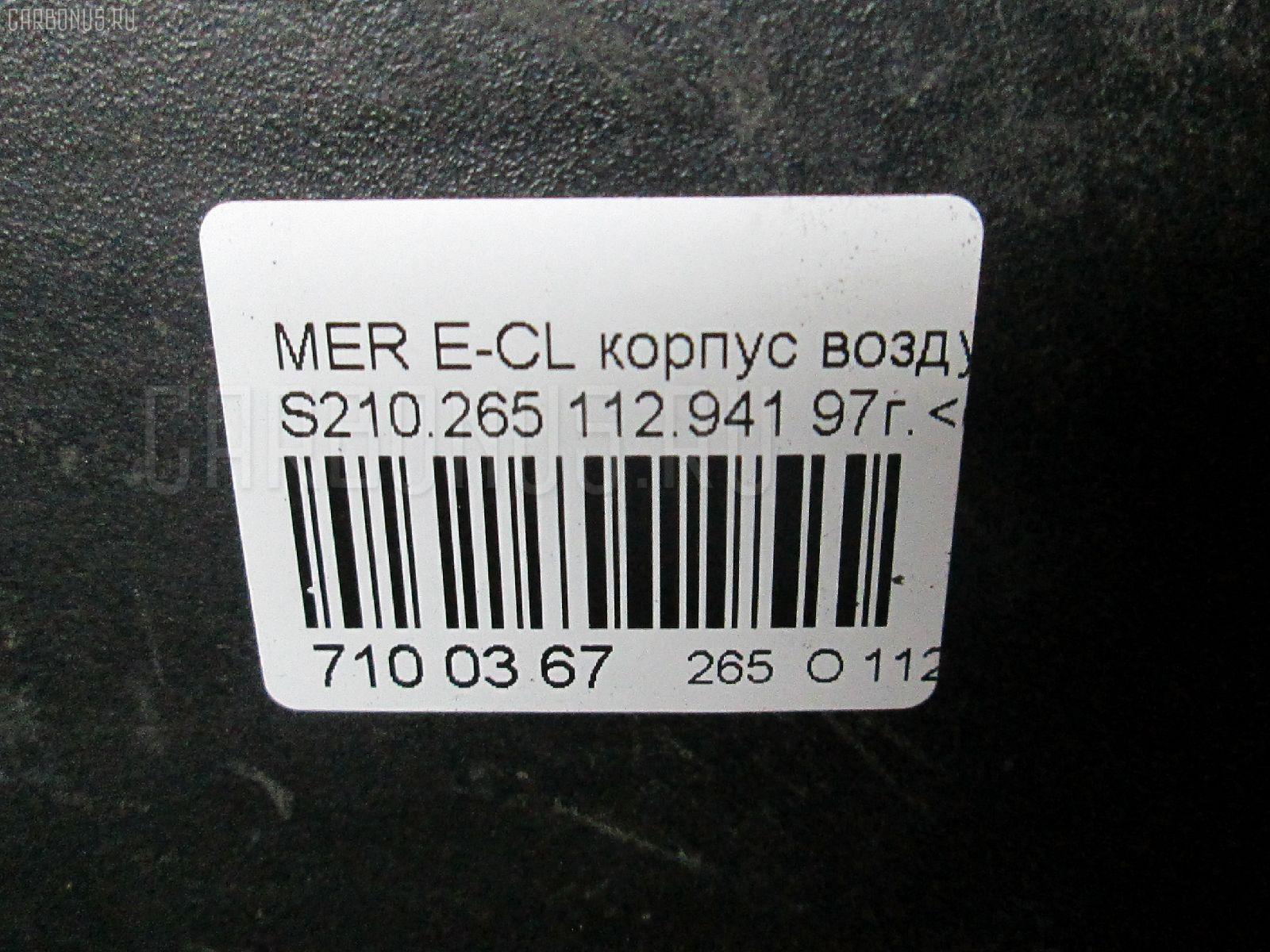 Корпус воздушного фильтра MERCEDES-BENZ E-CLASS STATION WAGON S210.265 112.941 Фото 7