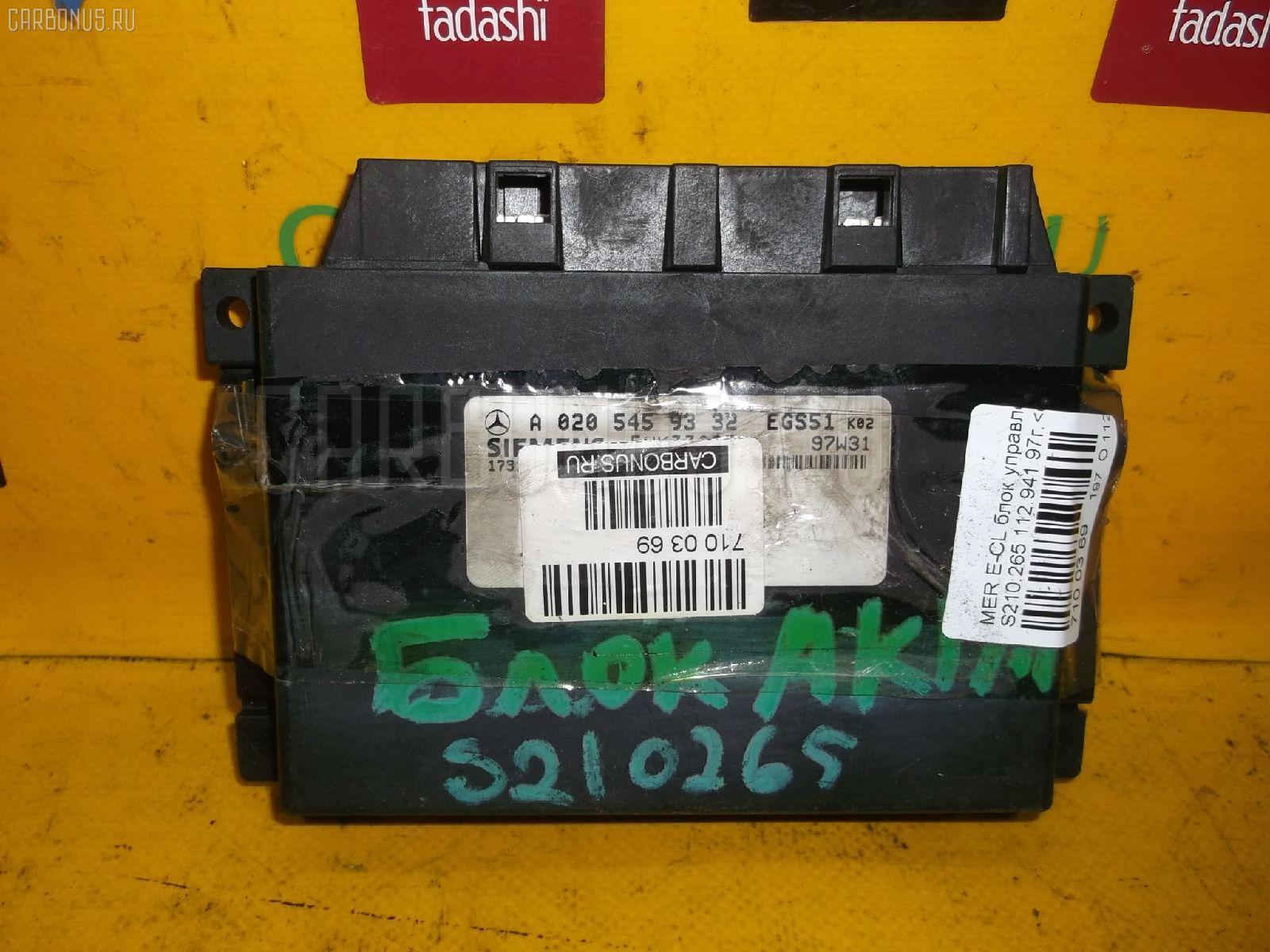 Блок управления АКПП Mercedes-benz E-class station wagon S210.265 112.941 Фото 1