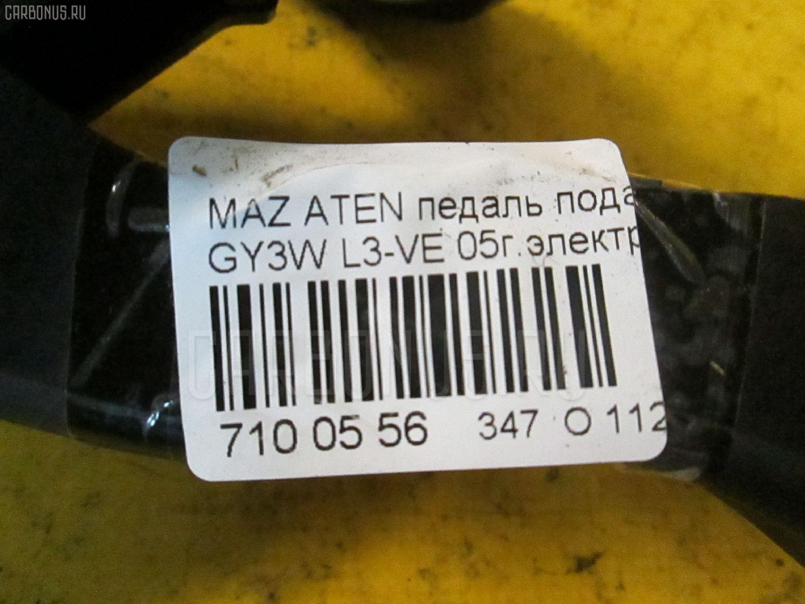 Педаль подачи топлива MAZDA ATENZA SPORT WAGON GY3W L3-VE Фото 7