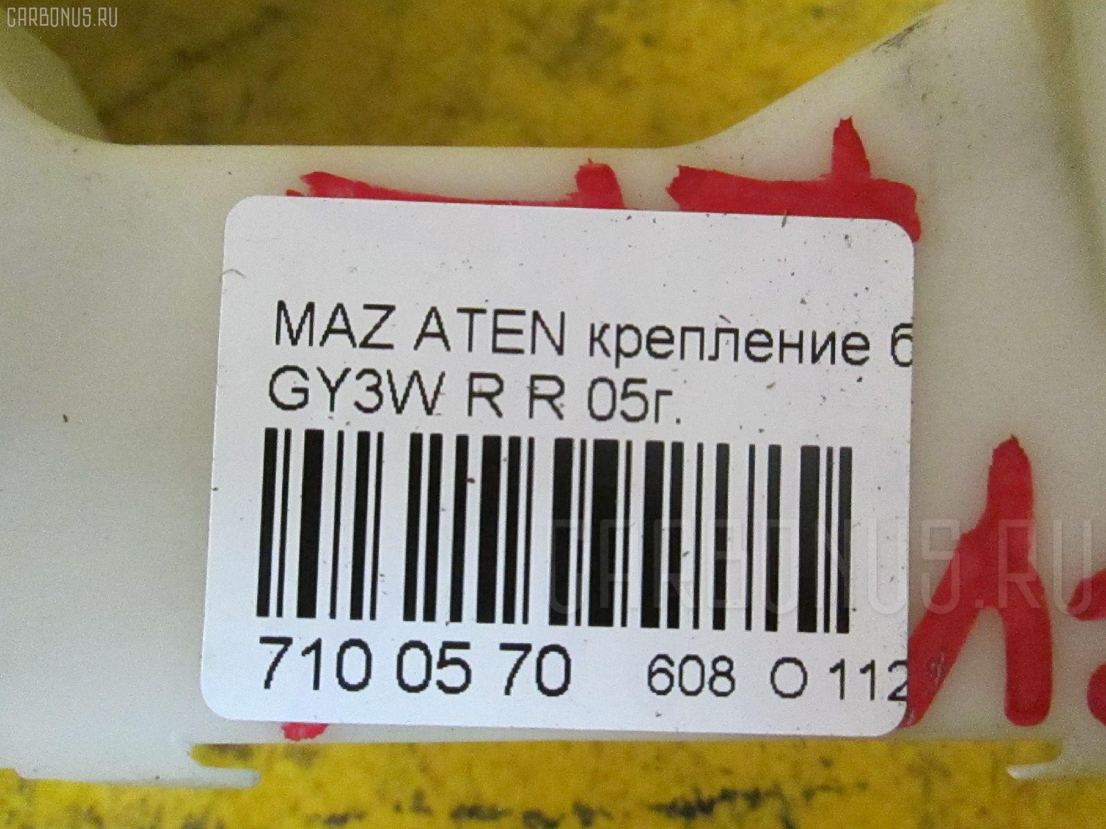 Крепление бампера MAZDA ATENZA SPORT WAGON GY3W Фото 7