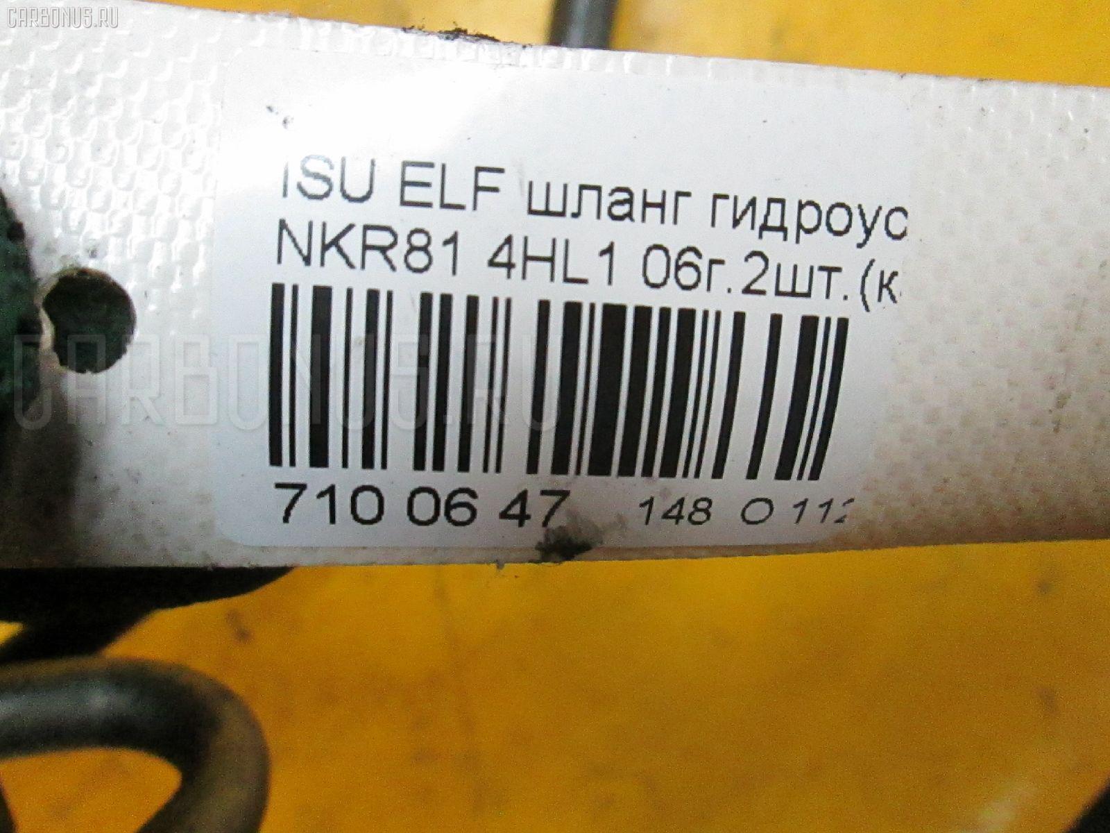 Шланг гидроусилителя ISUZU ELF NKR81 4HL1 Фото 8