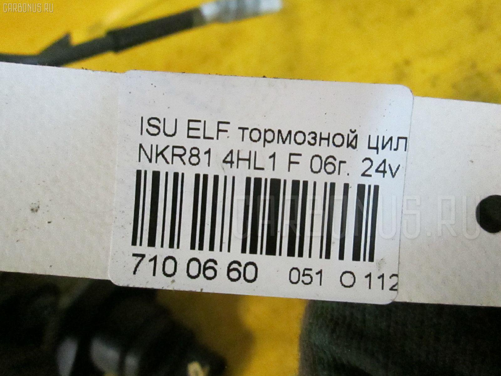Тормозной цилиндр ISUZU ELF NKR81 4HL1 Фото 9