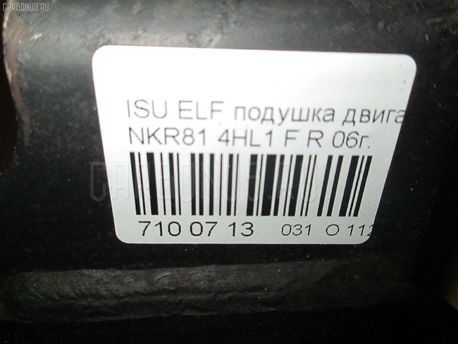 Подушка двигателя ISUZU ELF NKR81 4HL1 Фото 9