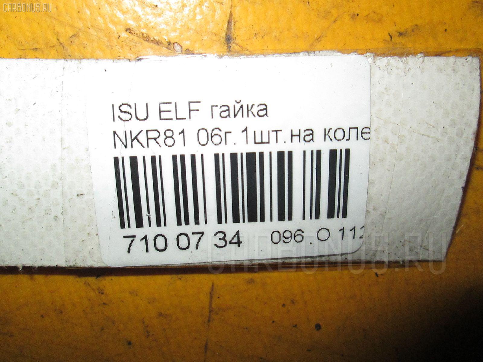 Гайка ISUZU ELF NKR81 Фото 8