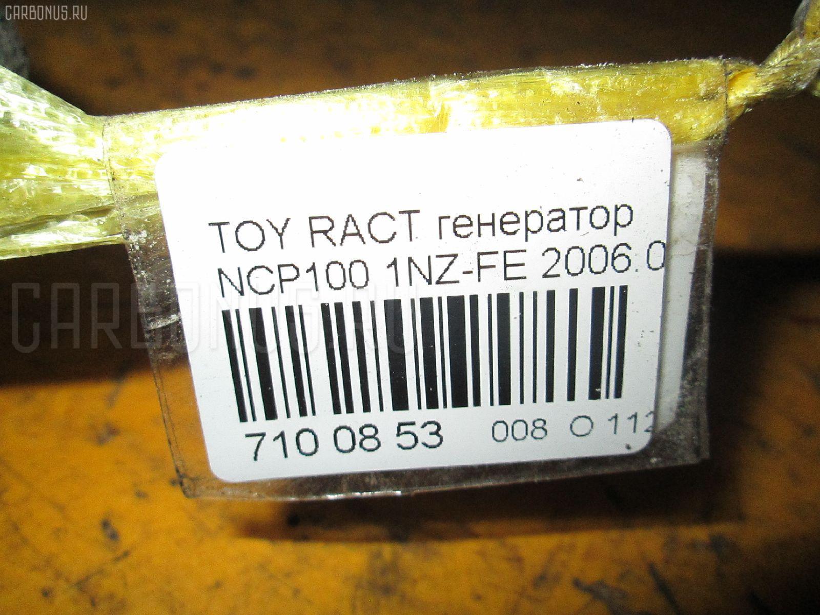 Генератор TOYOTA RACTIS NCP100 1NZ-FE Фото 4