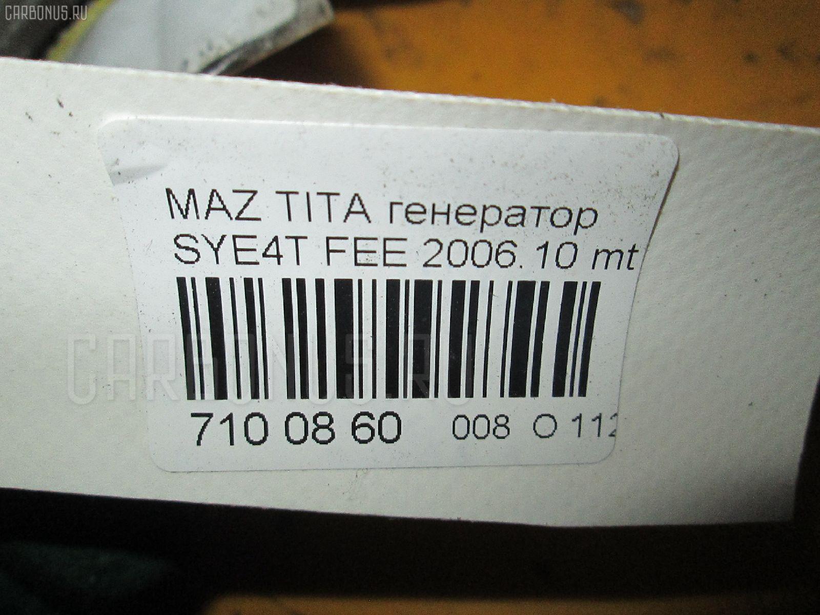Генератор MAZDA TITAN SYE4T FEE Фото 4