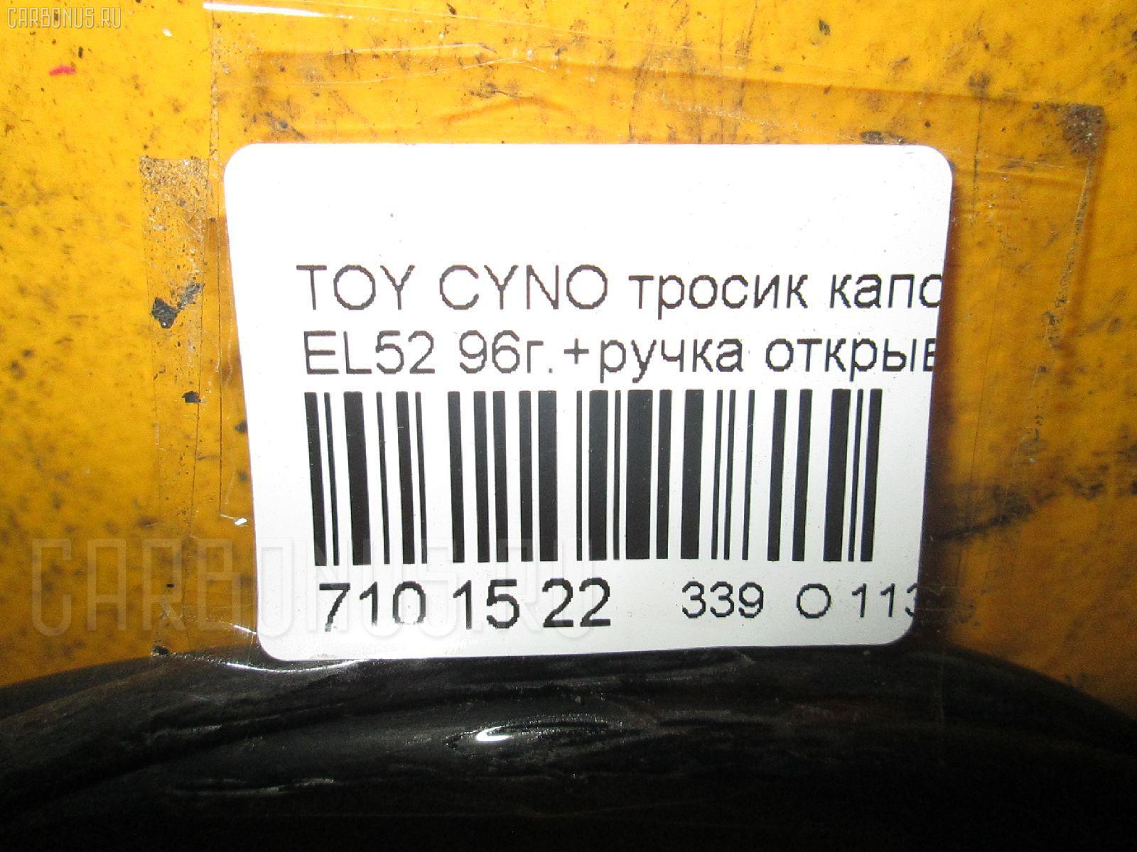 Тросик капота TOYOTA CYNOS EL52 Фото 6