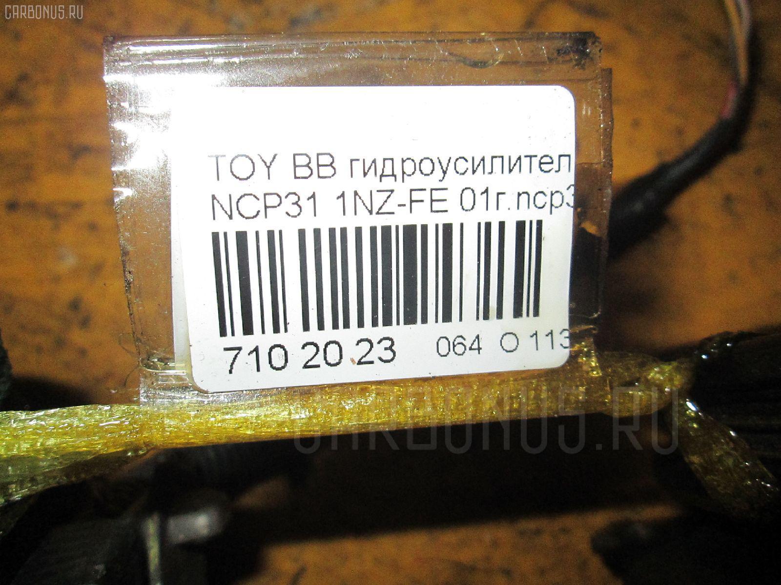 Гидроусилитель TOYOTA BB NCP31 1NZ-FE Фото 3