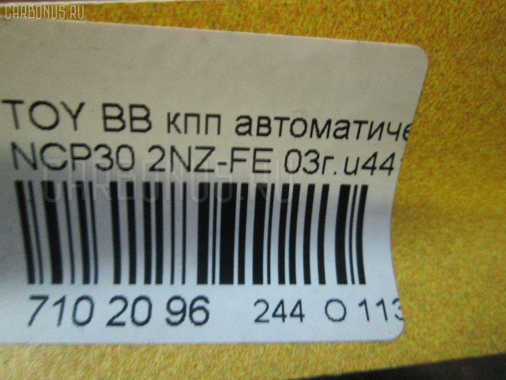 КПП автоматическая TOYOTA BB NCP30 2NZ-FE Фото 6
