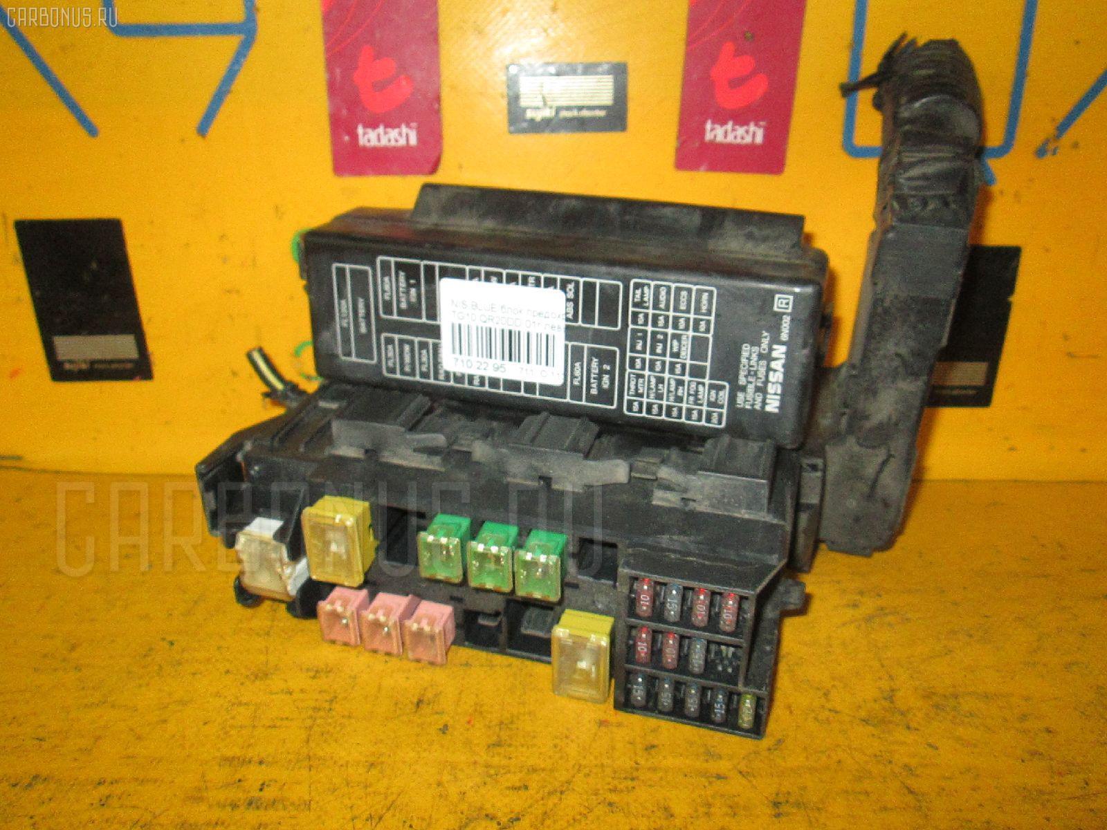 Блок предохранителей NISSAN BLUEBIRD SYLPHY TG10 QR20DD. Фото 4