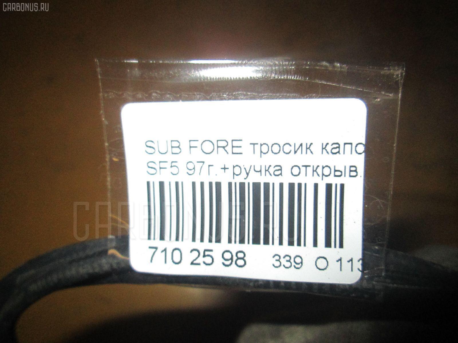 Тросик капота SUBARU FORESTER SF5 Фото 6