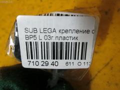 Крепление фары Subaru Legacy wagon BP5 Фото 6