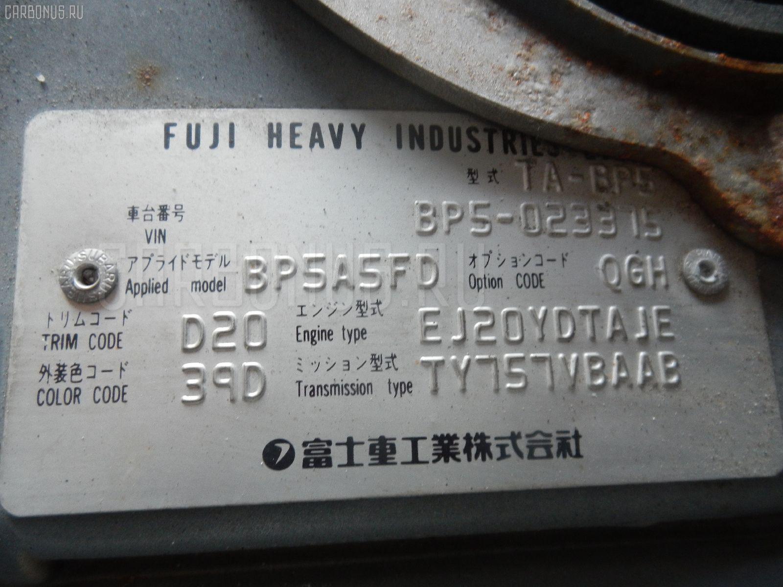 Датчик уровня топлива SUBARU LEGACY WAGON BP5 EJ20T Фото 6