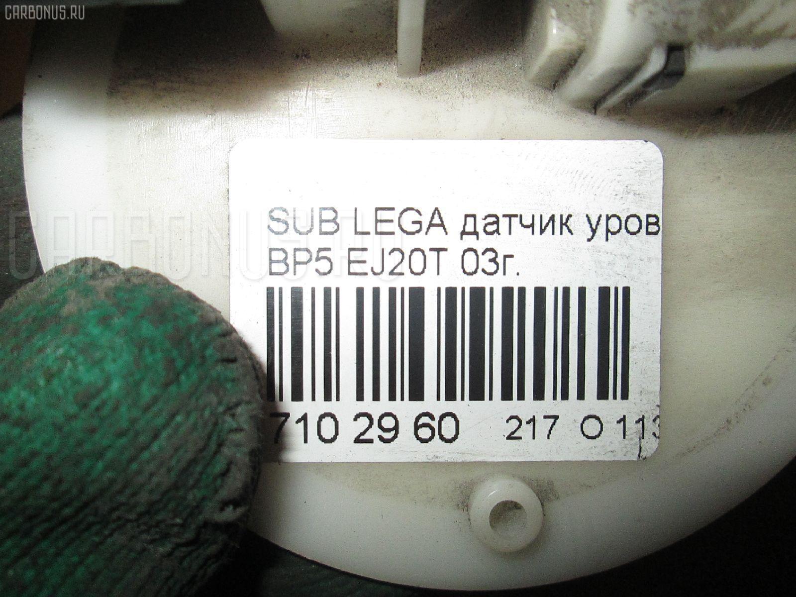 Датчик уровня топлива SUBARU LEGACY WAGON BP5 EJ20T Фото 7