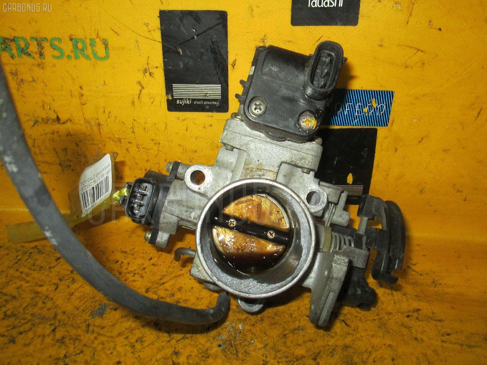 Дроссельная заслонка TOYOTA CALDINA ST215G 3S-FE. Фото 4