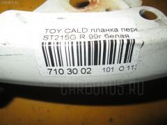 Планка передняя Toyota Caldina ST215G Фото 7