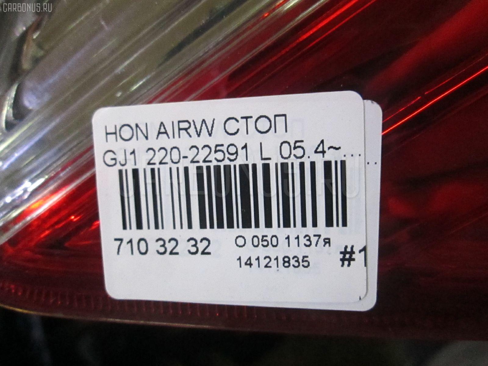 Стоп HONDA AIRWAVE GJ1 Фото 4