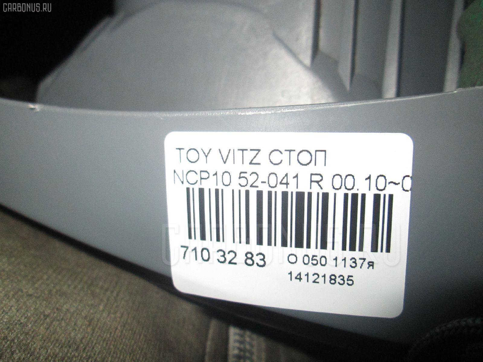 Стоп TOYOTA VITZ NCP10 Фото 3