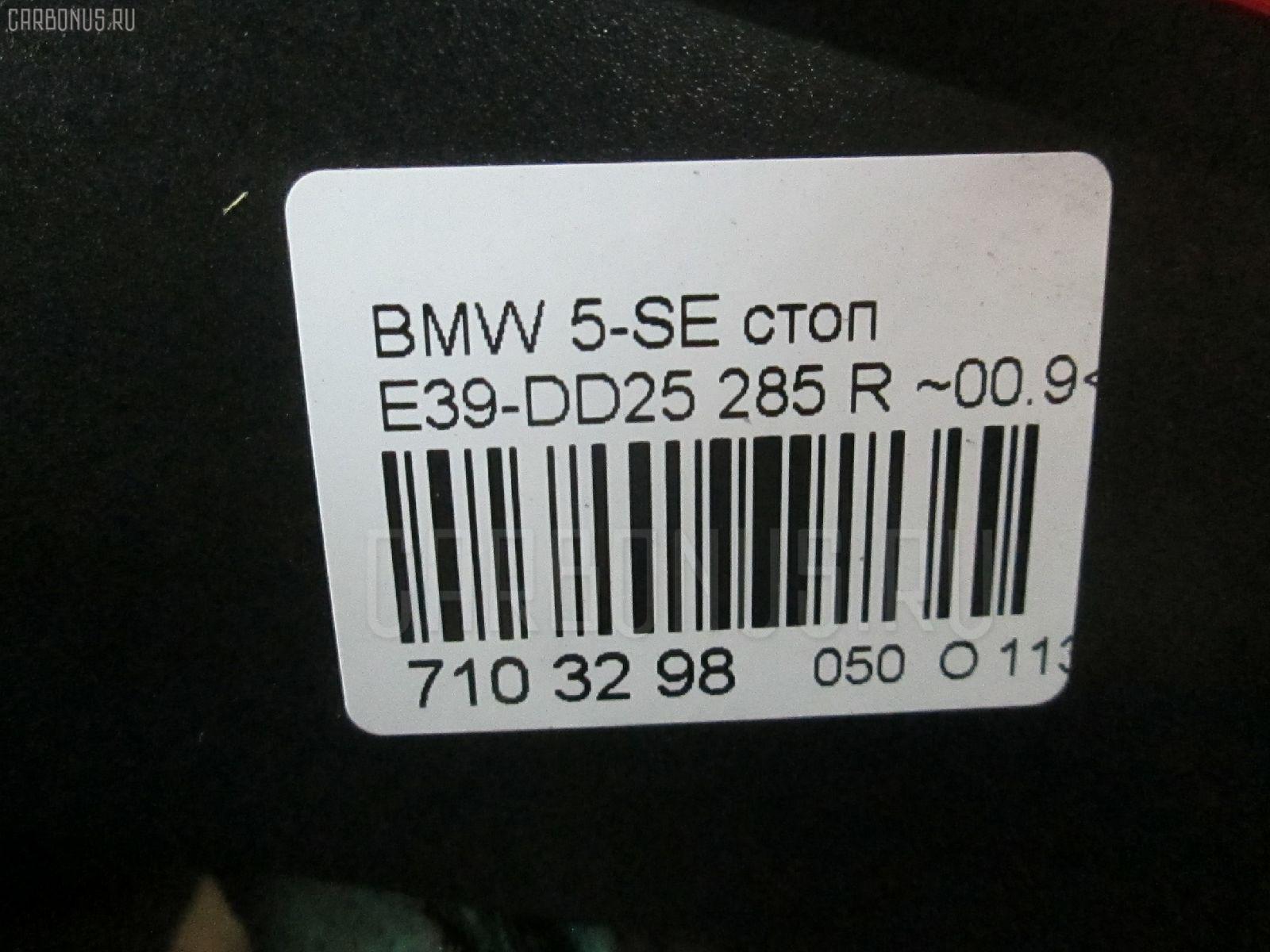 Стоп BMW 5-SERIES E39-DD42 Фото 3
