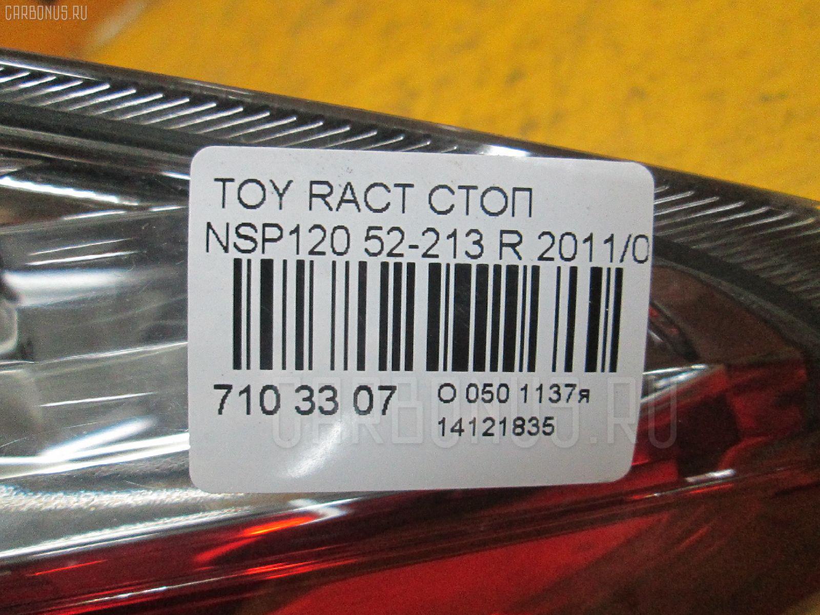 Стоп TOYOTA RACTIS NSP120 Фото 3