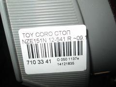 Стоп TOYOTA COROLLA RUMION NZE151N Фото 3