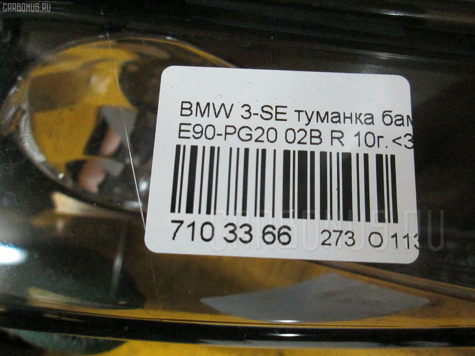 Туманка бамперная BMW 3-SERIES E90-PG20 Фото 3