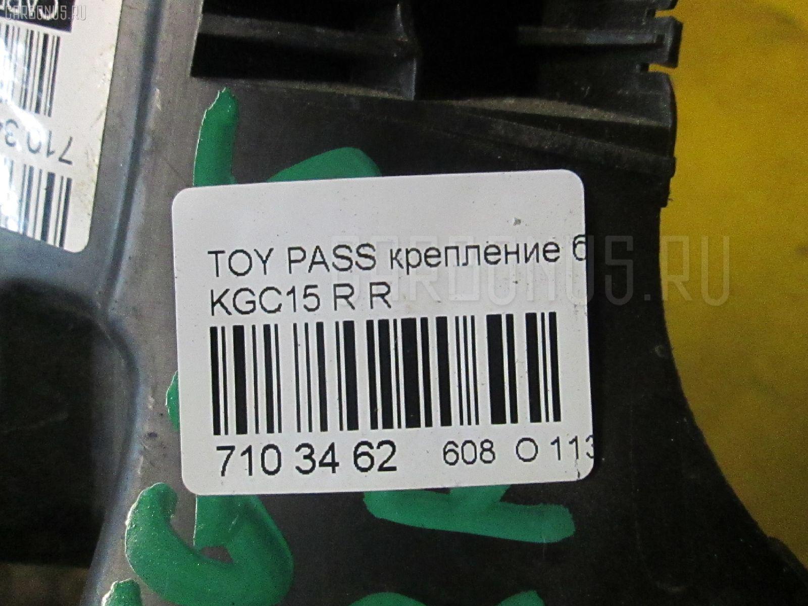 Крепление бампера TOYOTA PASSO KGC15 Фото 2