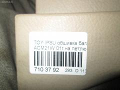 Обшивка багажника Toyota Ipsum ACM21W Фото 8