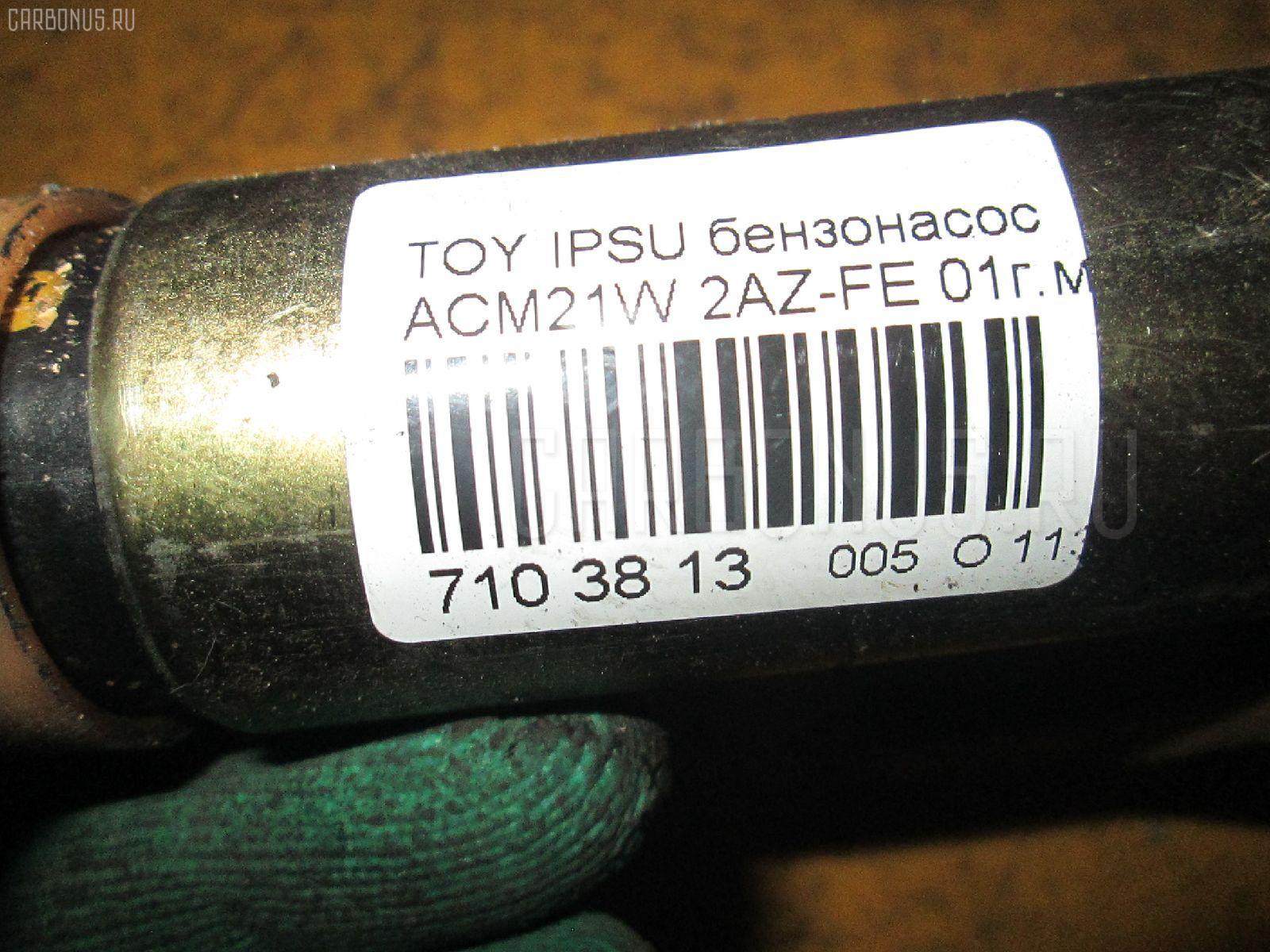 Бензонасос TOYOTA IPSUM ACM21W 2AZ-FE Фото 7