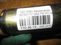 Бензонасос Toyota Ipsum ACM21W 2AZ-FE Фото 8